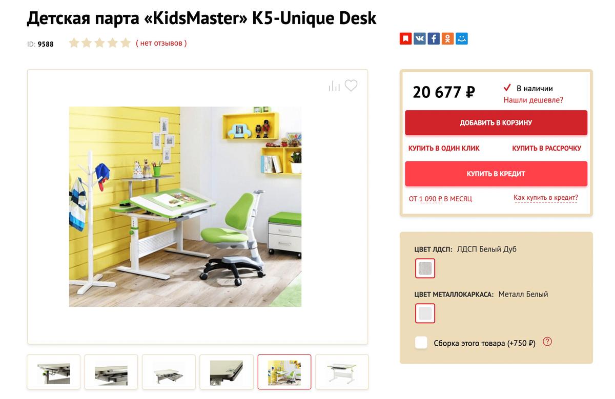 Парта-трансформер стоит 20 667 рублей. И это без кресла
