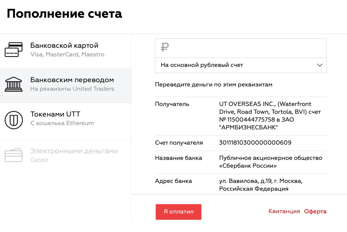 Перевод совершается в пользу офшорного юрлица UT Overseas Inc., а не в пользу эстонского или российского юрлица. Непонятно, с кем разбираться в случае проблем