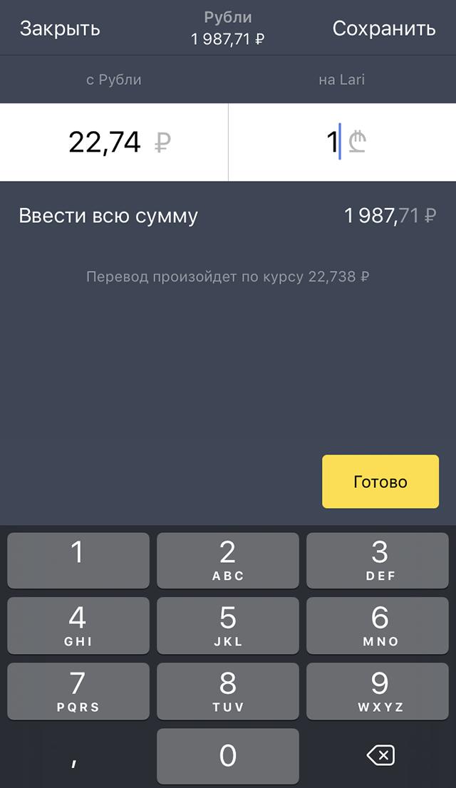 В приложении Тинькофф курс такой: 1 лари&nbsp;= 22,74<span class=ruble>Р</span>