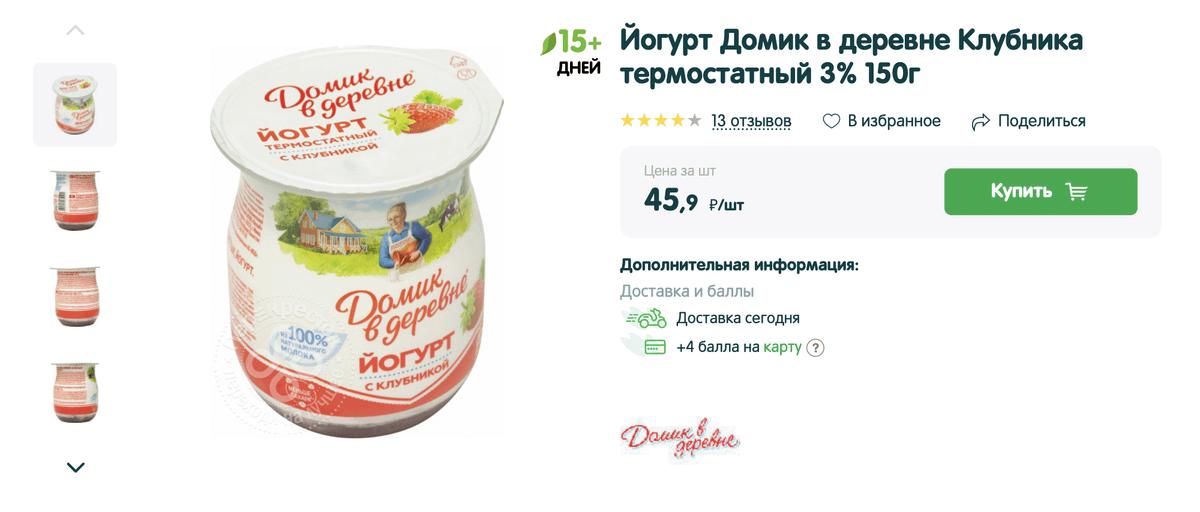 Слово «термостатный» означает, что сквашивание этого йогурта происходило уже в баночке, а не на заводе