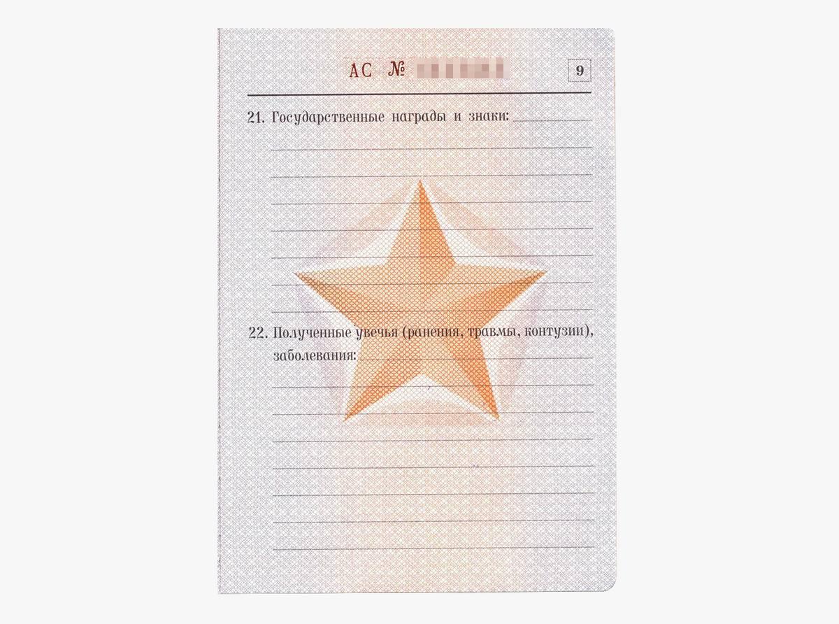 Так выглядит девятая страница военного билета. Там могут быть записаны сведения о ранениях и контузиях, которых нет в медицинской карточке