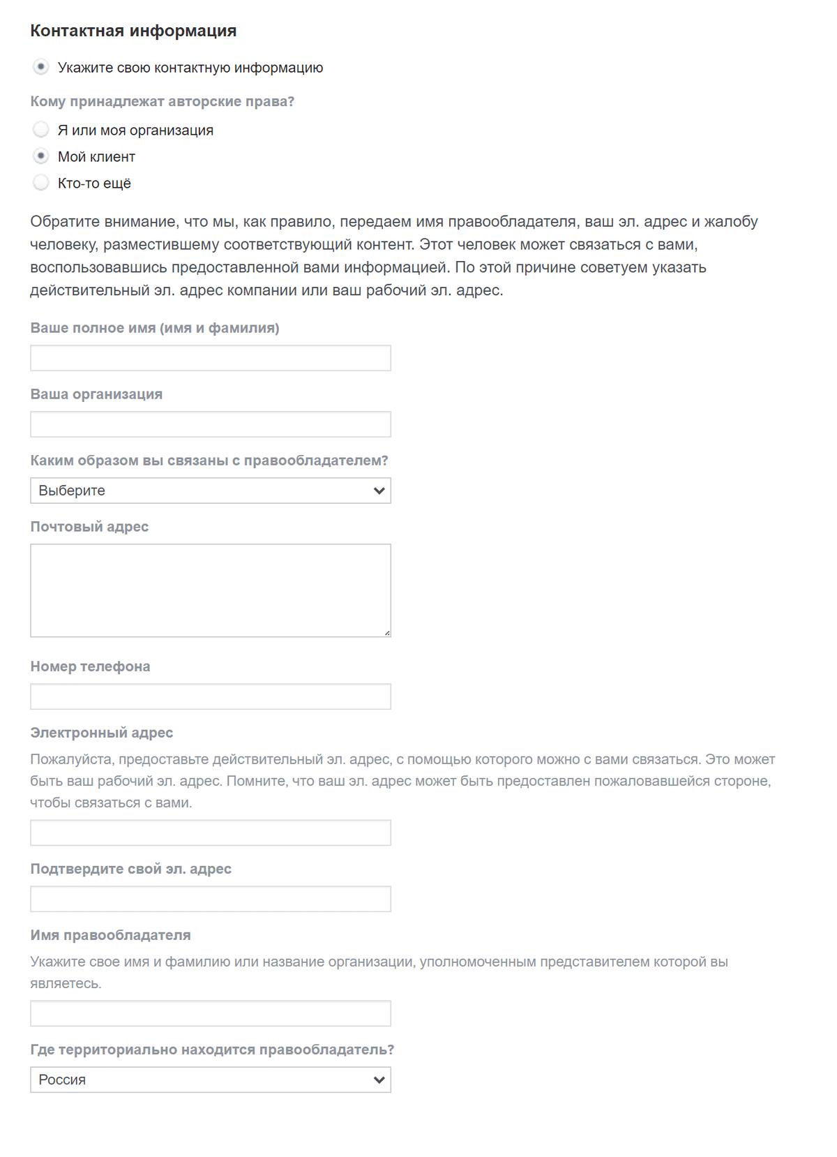 В разделе «Контактная информация» много полей с личными данными. Обратите внимание: указанные здесь имя и адрес электронной почты станут доступны тому, на кого вы жалуетесь