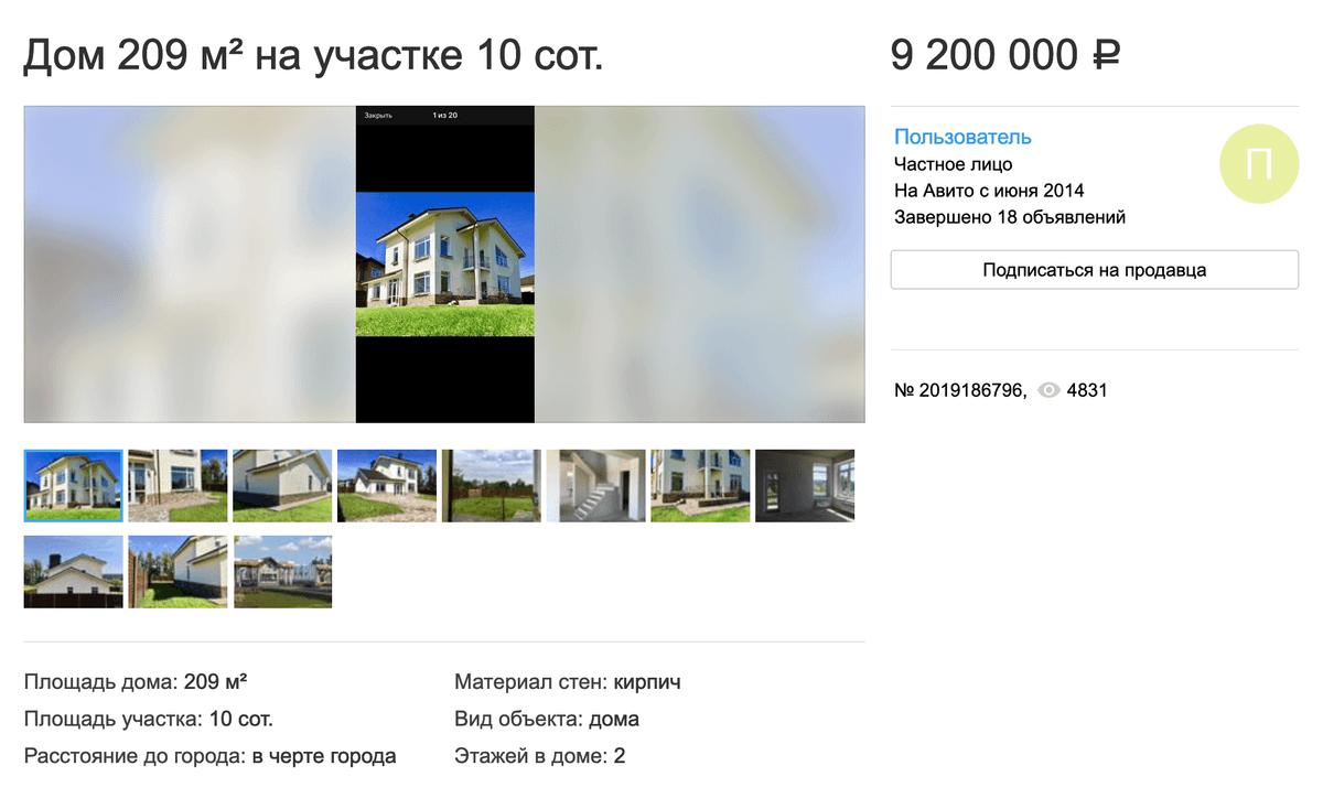 Самое бюджетное предложение дома в «Дубраве» — 9,2 млн рублей