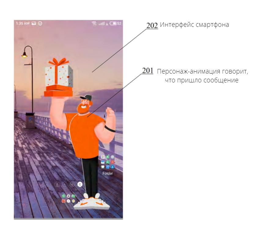 Иллюстративный пример анимированного сообщения. Интерфейс считывает нажатия и реагирует на жесты. Можно досрочно завершить анимацию свайпом. Источник: Описание изобретения к патенту RU2726342C1