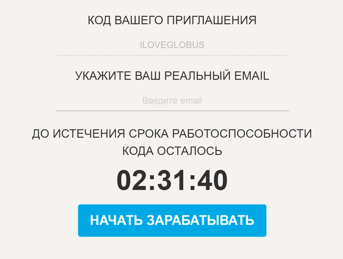 Мне выдали код приглашения, но меня никто не приглашал. Система просит ввести реальный почтовый адрес, но я ввел несуществующий и всеравно зарегистрировался