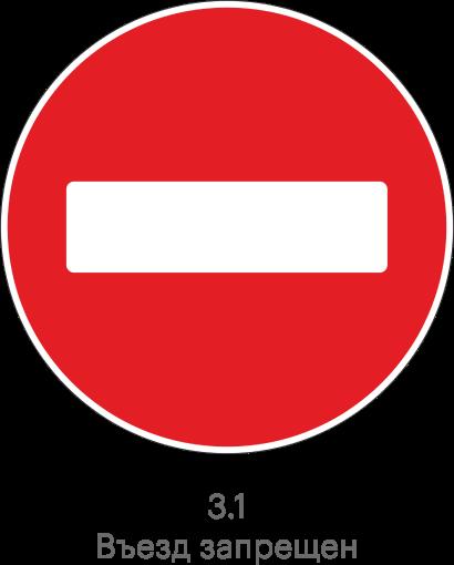 Из-за внешнего сходства знак 3.1неофициально называют кирпичом