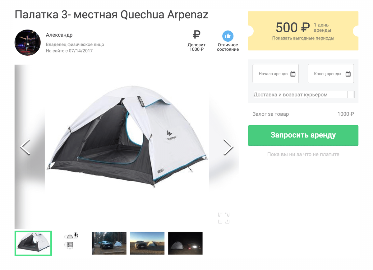 На «Рентмании» аренда трехместной палатки стоит 500<span class=ruble>Р</span> в сутки
