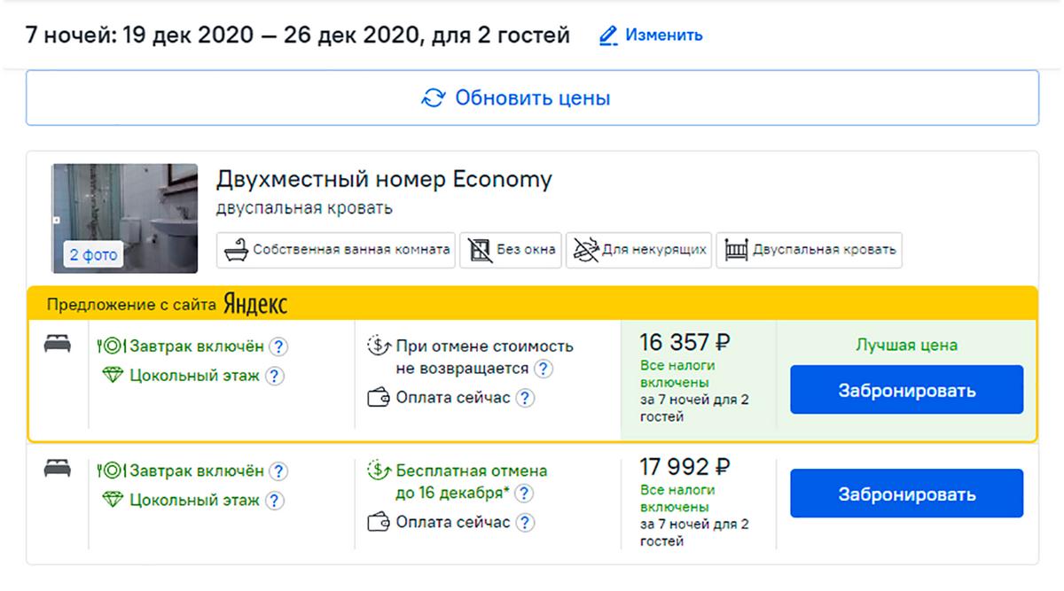 На «Островке» семь ночей в номере с бесплатной отменой брони в отеле Tashkonak в Стамбуле стоят 17 992<span class=ruble>Р</span>. Такой же номер без&nbsp;возможности отмены — 16 357<span class=ruble>Р</span>, то есть на 1635<span class=ruble>Р</span> дешевле. Если&nbsp;забронировать дешевый вариант, деньги при отмене не вернут