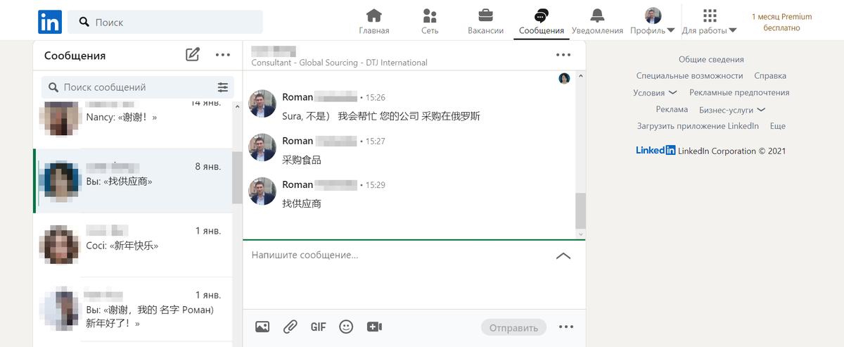 Например, так выглядит моя страница длякоммуникаций с китайскими партнерами в «Линкед-ине»