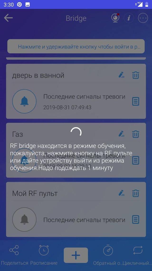 Настройка датчиков делается в приложении — достаточно войти в режим добавления и активировать датчик