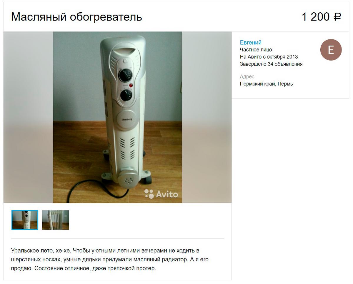 Объявление о продаже обогревателя на «Авито»