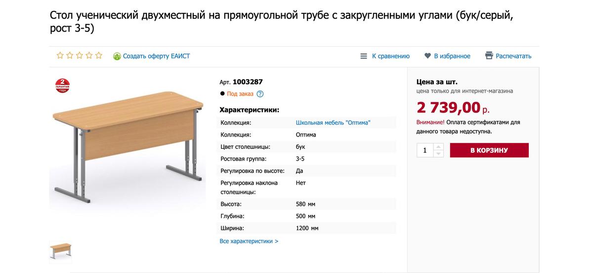 Парта для первоклассника стоит 2800 рублей, стул к ней — еще 1500 рублей. Такие же будут стоять в школьном классе. Заказала через интернет с бесплатной доставкой. Даже если такая парта испортится, ерунда — заменим на новую
