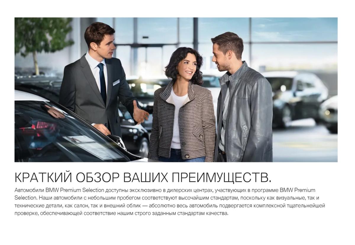 Одно из преимуществ программы BMW Premium Selection — проверенная история автомобиля. Источник: bmw.ru