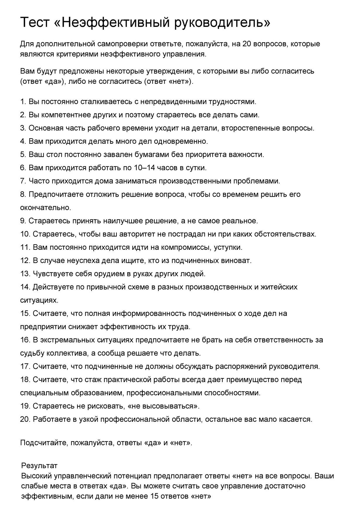 Вот тест под названием «Неэффективный руководитель». Чтобы его пройти, на большинство утверждений нужно ответить «нет» — это покажет ваш высокий управленческий потенциал. Источник: портал «Золотые врата Урала»