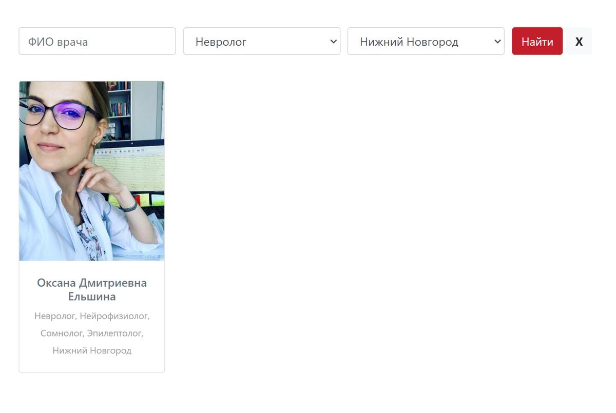 Сайт работает как любой другой поисковик, но с одним отличием: на сайте ebmd.ru выбор врачей невелик. В Нижнем Новгороде, например, невролог всего один