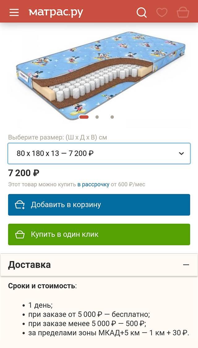 На днях я купила детский матрас. С доставкой он везде стоил 7200<span class=ruble>Р</span>, как на «Матрасе-ру»