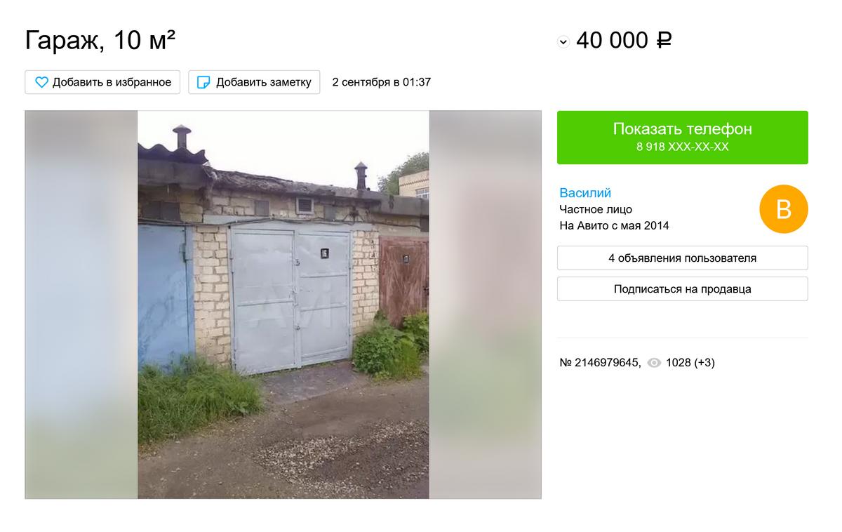Гараж площадью 7,5 м² — 40 000<span class=ruble>Р</span>