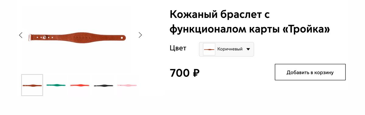 Этот браслет можно прикладывать к турникету вместо карты. Источник: «Московский метрополитен»