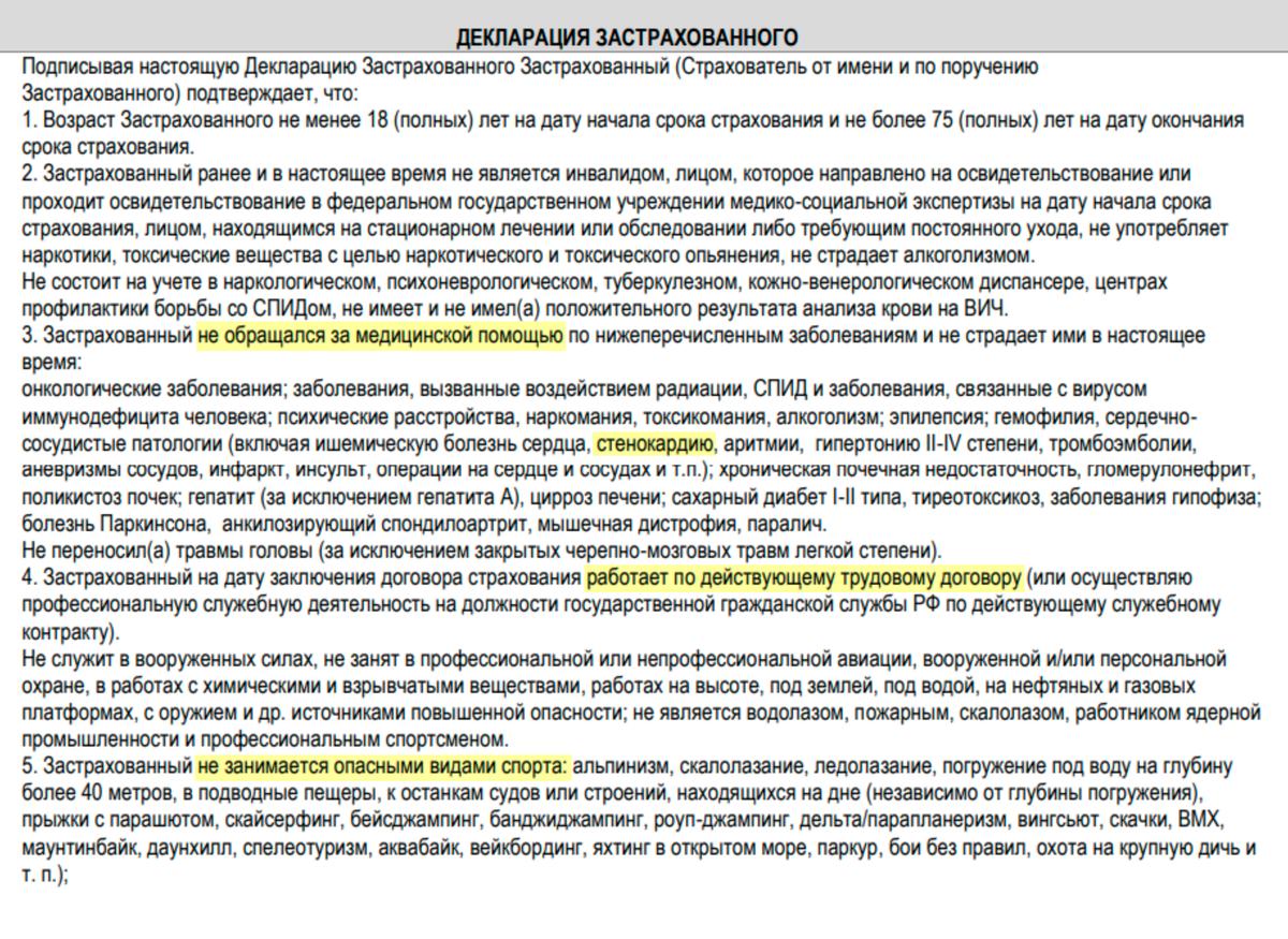 В договоре «Авантаж-инвеста» прописаны ограничения длявступления в программу по здоровью, роду занятий, хобби. Дляинвестиций смотрится странновато