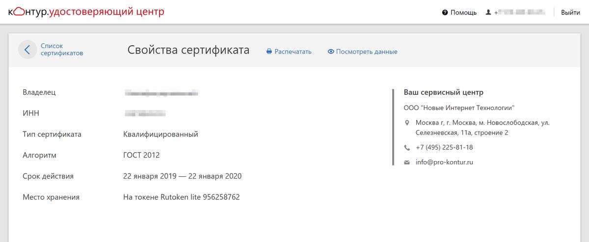 В личном кабинете на сайте удостоверяющего центра показывают срок действия сертификата и где он установлен