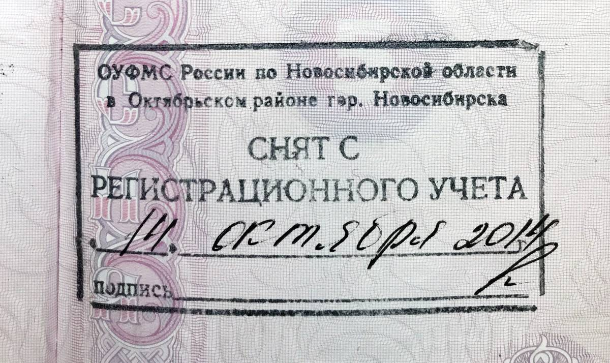 Сотрудник паспортного стола рассмотрит заявление и поставит вам штамп в паспорте о снятии с регистрационного учета