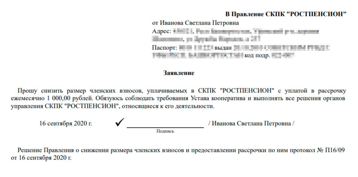 Это заявление о снижении членских взносов. Сумма конкретная, но формулировка очень расплывчатая: то ли рассрочка на уплату ежемесячного взноса в 18 000<span class=ruble>Р</span> по 1000<span class=ruble>Р</span> в месяц, то ли нужно платить всего тысячу