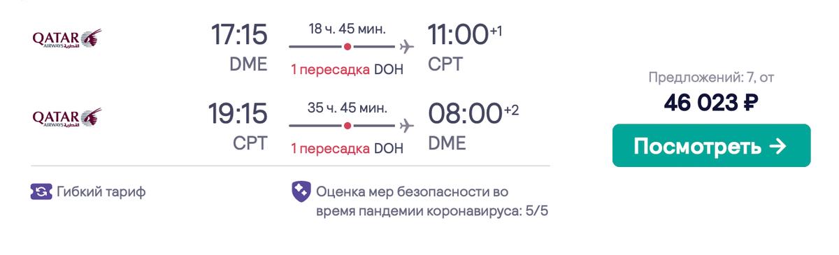 Билет Москва — Кейптаун — Москва в апреле 2021&nbsp;года можно купить за 46 000<span class=ruble>Р</span> при&nbsp;покупке за месяц
