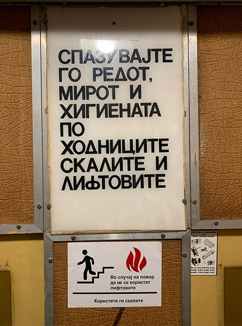 Объявление на македонском. Его можно понять и без перевода: «Соблюдайте порядок в подъезде и лифте»