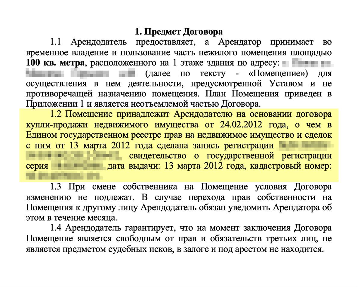 Пункт, где перечисляются правоустанавливающие документы, обычно находится в разделе «Предмет договора»