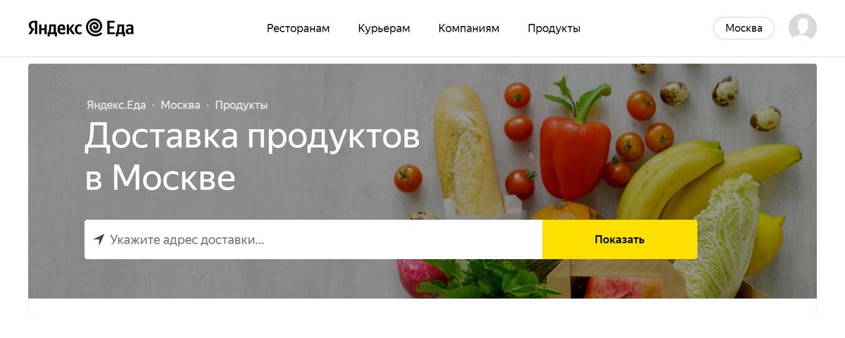 «Яндекс-еда» доставляет продукты из ресторанов и сетевых магазинов и с собственных складов «Яндекс-лавки»