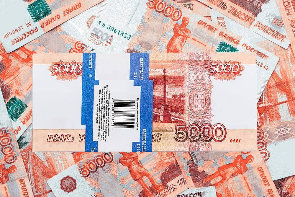«Долина подарков» продает пачку игрушечных пятитысячных купюр за 120 рублей