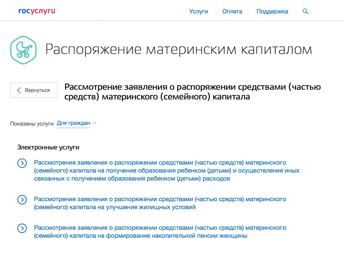 Электронные сервисы ПФР на сайте госуслуг