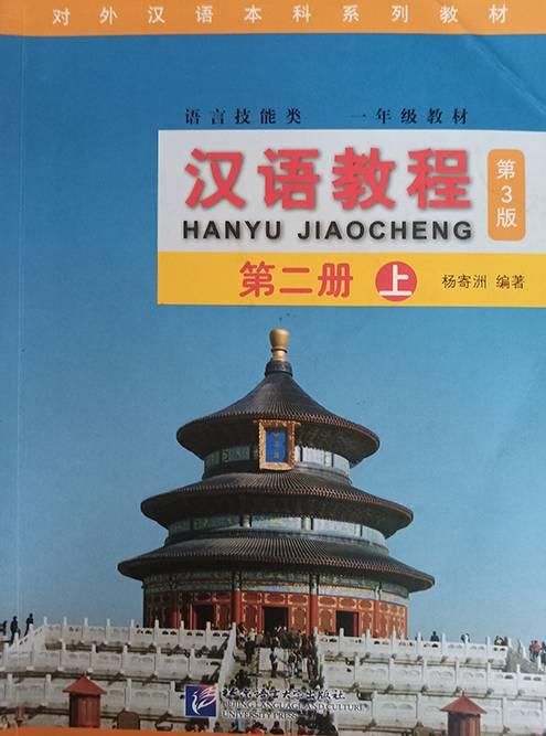 Это учебники, по которым я училась в Китае. Первый — по грамматике