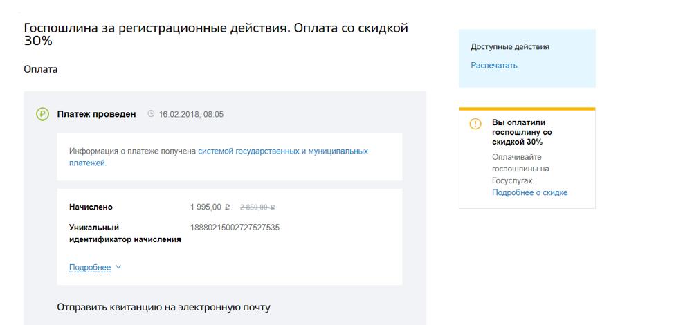 Обычная пошлина за регистрацию авто — 2850<span class=ruble>Р</span>. На госуслугах — 1995<span class=ruble>Р</span>