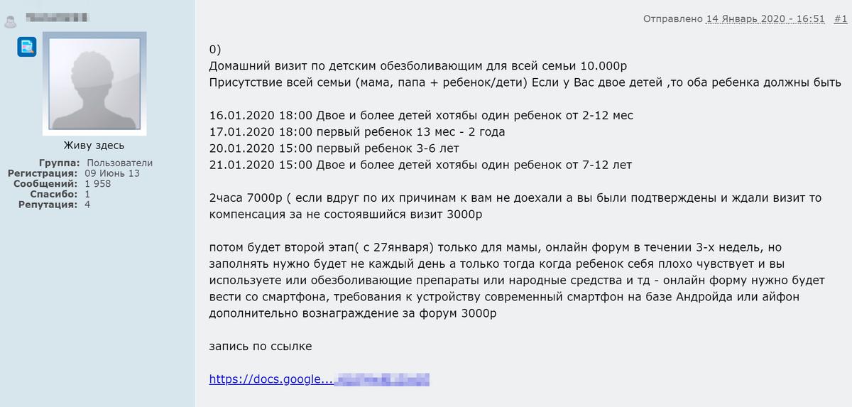 Домашний визит для всей семьи с вознаграждением 10 000<span class=ruble>Р</span>. Если семью утвердили, а исследователи не приехали, то участникам выплатят компенсацию — 3000<span class=ruble>Р</span>