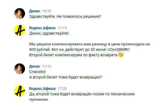 «Яндекс-афиша» подарила мне промокод, чтобы компенсировать разницу в стоимости билетов. Звучало все, конечно, приятно
