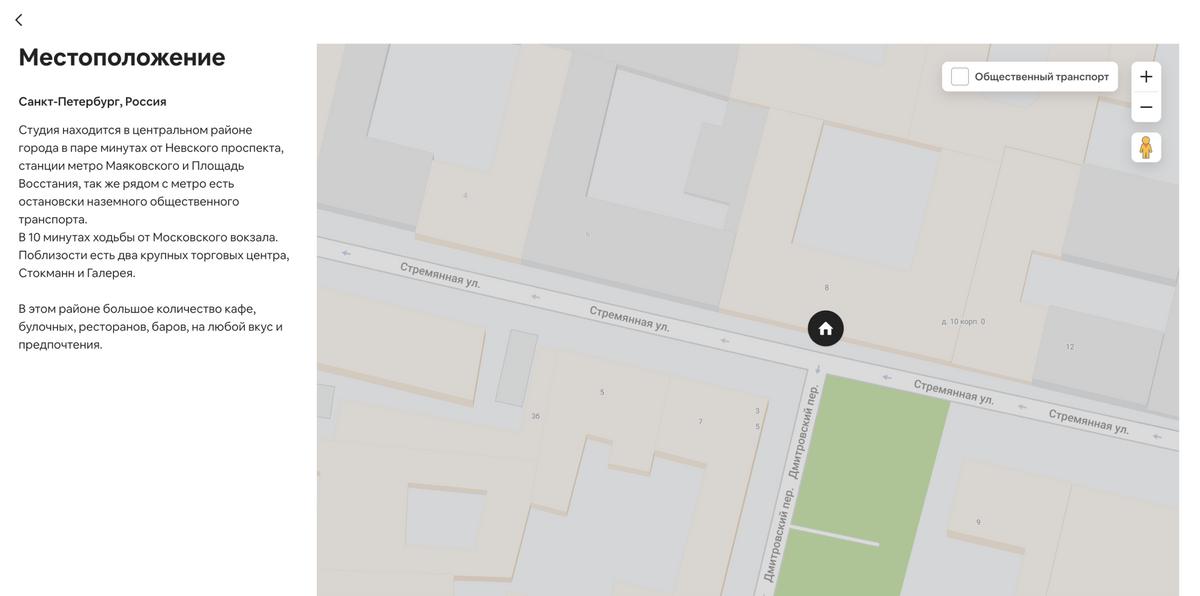 Стремянная — тихая улочка с красивой архитектурой в минуте ходьбы от Невского проспекта. Источник: airbnb.ru