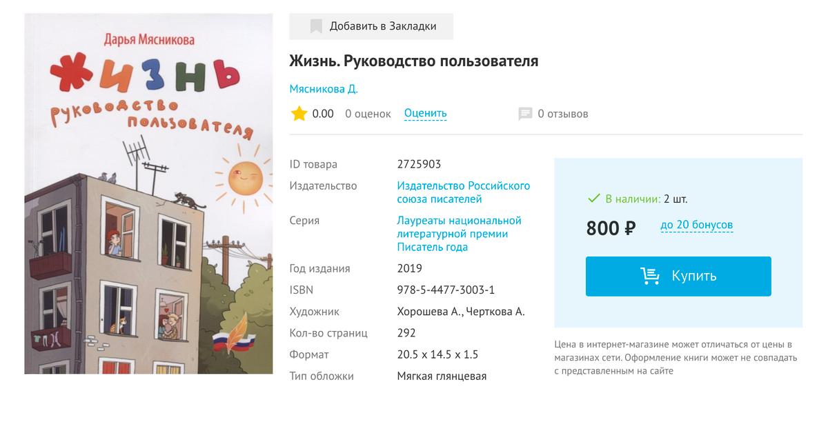 Картинку с обложки книги Дарьи мы потом тоже использовали в нашем инстаграме, когда писали об этом мероприятии. Источник: chitai-gorod.ru