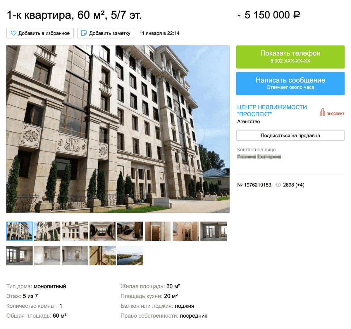 В Пензе продают и элитное жилье: однушка площадью 60 м² с черновой отделкой в «Доме на набережной» на «Авито» через риелтора обойдется в 5,2 млн рублей. Дом с парковкой, консьержем, а квартира — с высокими потолками и панорамными окнами