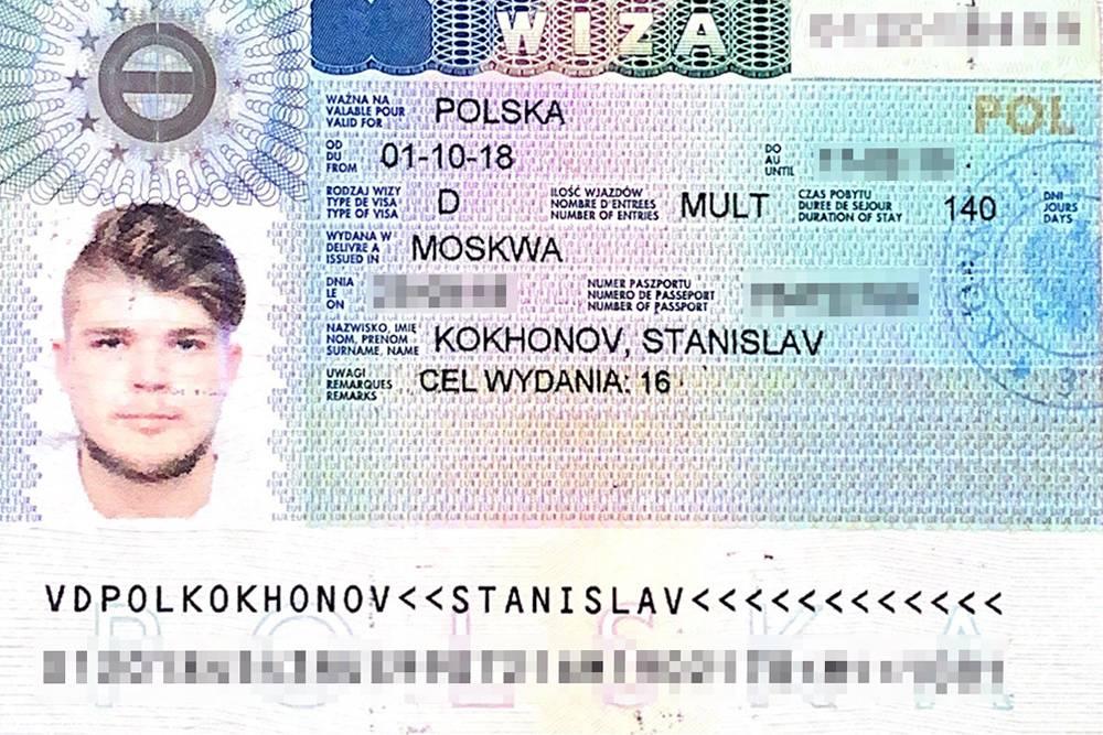 Долгожданная виза