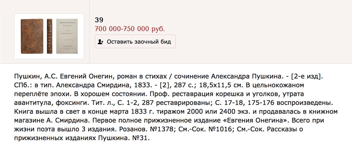 Стартовая цена второго издания «Евгения Онегина» на аукционе — 700 тысяч рублей