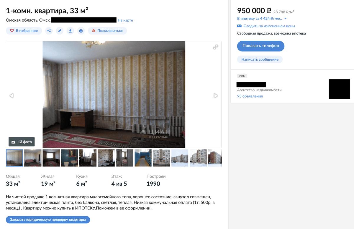 Малосемейку в Омске сложно продать дороже миллиона рублей