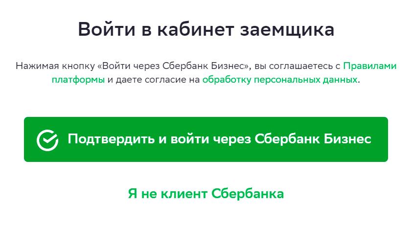 Заемщиком в«Сберкредо» может стать только клиент Сбера. Если нажать накнопку «Янеклиент Сбербанка», система предложит зарегистрироваться через «Сбер-бизнес»