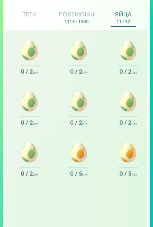 Чтобы из яйца вылупился покемон, надо поместить его в инкубатор и пройти определенное расстояние — дляразных яиц разное. Сейчас в игре есть яйца на 2, 5, 7, 10 и 12километров, а бесплатный инкубатор только один