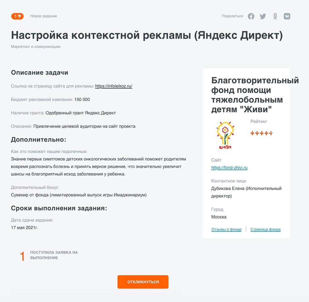 Если нажать на конкретную задачу, то откроется подробное описание. Например, здесь фонд помощи тяжелобольным детям «Живи» просит помочь с настройкой контекстной рекламы в «Яндекс-директе». За эту работу волонтер получит 3 балла, сувенир от фонда и удовлетворение от того, что сделал доброе дело