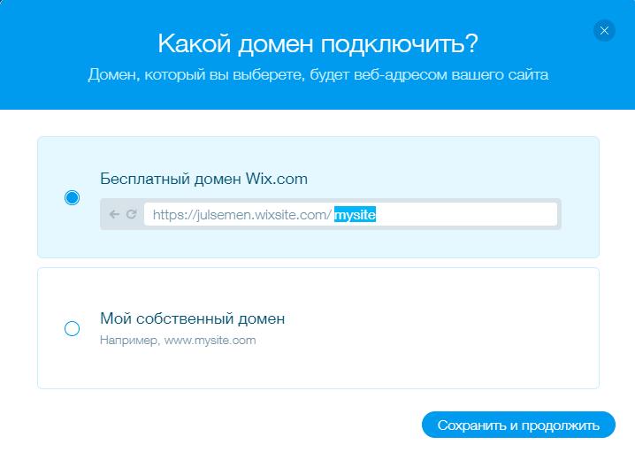 Чтобы сохранить сайт в«Виксе», надо нажать кнопку «Сохранить» вверхнем меню. После этого появляются бесплатный илиплатный варианты. Явыбрала «Бесплатный доменwix.com». Поменять можно только последнюю часть названия — ту, чтоподсвечена