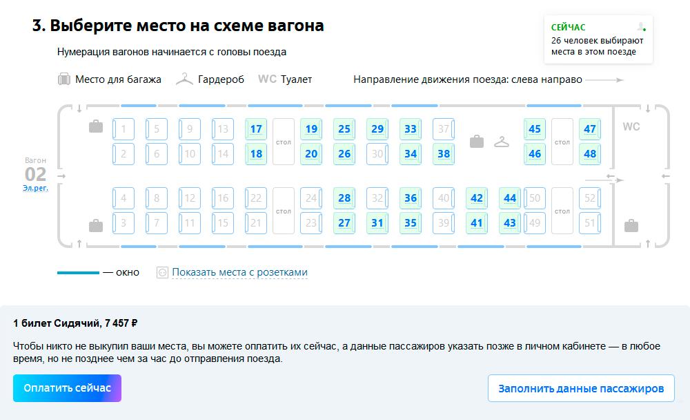 Выбор билета выглядит достаточно аккуратно — легко поверить, что это настоящий сайт. Но настоящий сайт никогда не попросит оплатить билет до ввода данных о пассажирах, а мошенники торопятся. Место ещене выбрано, а яркая кнопка «Оплатить сейчас» уже появилась