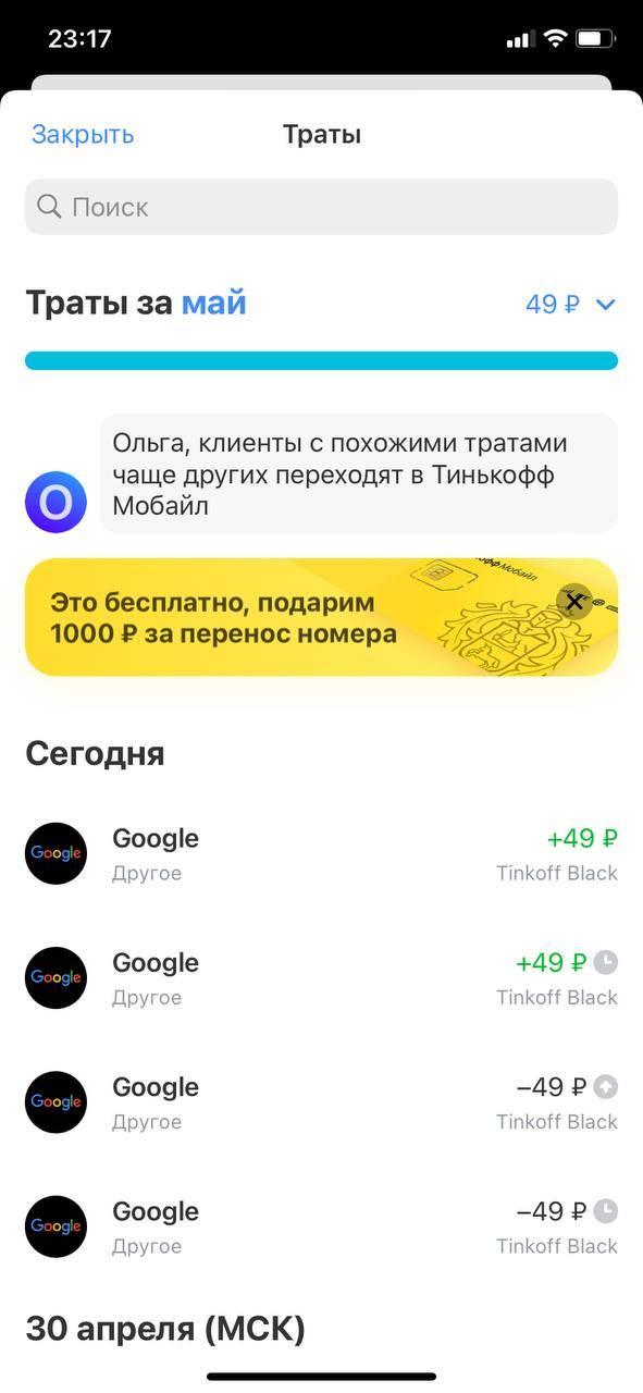 Первый раз деньги вернули беззаполнения формы прямо из Гугл-плея, потому что на телефоне не было свободного места. Второй раз вернули сразу, но через форму возврата средств