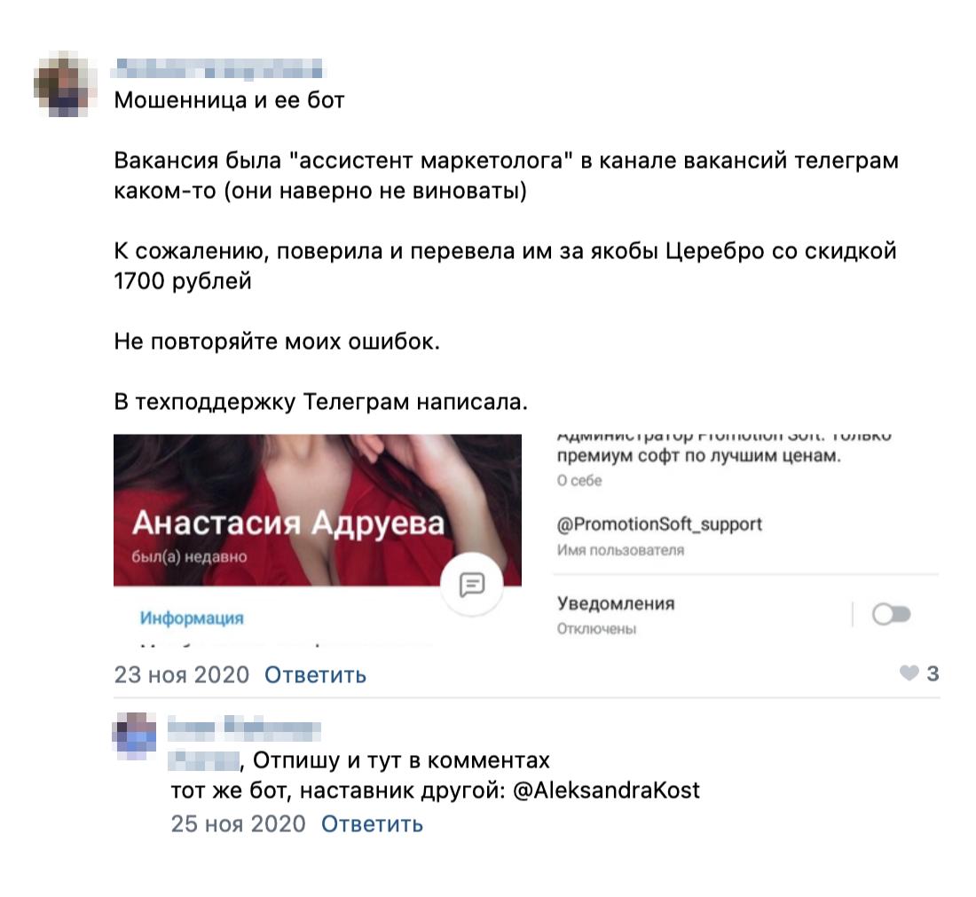 Другая пользовательница написала, что стала жертвой такого&nbsp;же развода, но наставником была не Александра Костромская, а Анастасия Адруева. Девушка, как и я, перевела 1700<span class=ruble>Р</span>