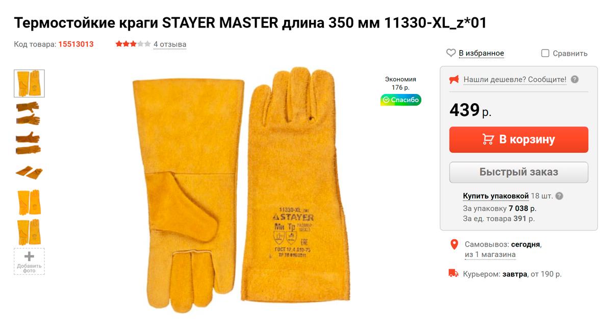 Можно взять перчатки и в строительном магазине. Но я не уверена, что они долго выдержат +300°C. Одно дело — искра, другое — хватать раскаленный казан